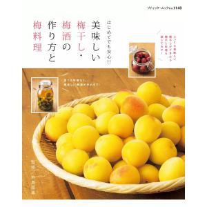 美味しい梅干し・梅酒の作り方と梅料理 電子書籍版 / ブティック社編集部|ebookjapan
