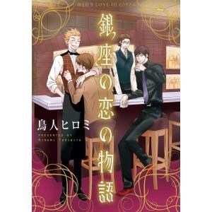 【初回50%OFFクーポン】銀座の恋の物語 電子書籍版 / 鳥人ヒロミ ebookjapan