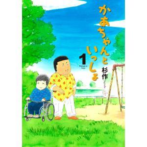 【初回50%OFFクーポン】かあちゃんといっしょ (1) 電子書籍版 / 杉作|ebookjapan