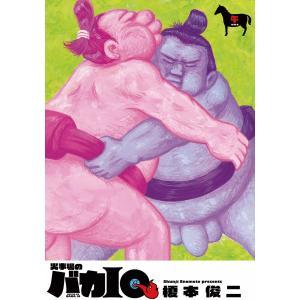火事場のバカIQ 電子書籍版 / 榎本俊二|ebookjapan