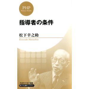 指導者の条件(PHPビジネス新書 松下幸之助ライブラリー) 電子書籍版 / 著:松下幸之助|ebookjapan