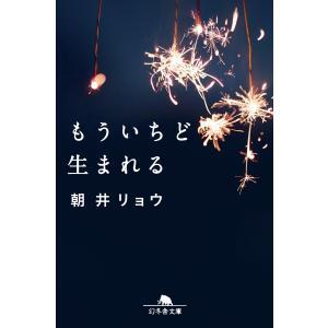 もういちど生まれる 電子書籍版 / 著:朝井リョウ ebookjapan