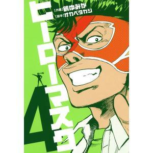 ヒーローマスク (4) 電子書籍版 / 作画:鶴ゆみか 脚本:オカベタカシ ebookjapan