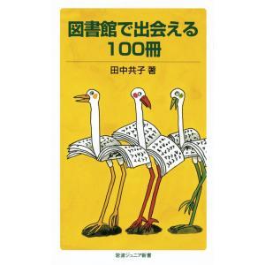 図書館で出会える100冊 電子書籍版 / 田中共子 著