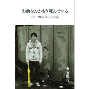 お前なんかもう死んでいる プロ一発屋に学ぶ50の法則 電子書籍版 / 有吉弘行