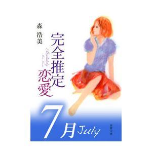 完全推定恋愛 July 電子書籍版 / 森浩美|ebookjapan
