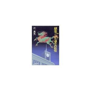 銀座コンパル通りの妖怪 電子書籍版 / 辻真先|ebookjapan