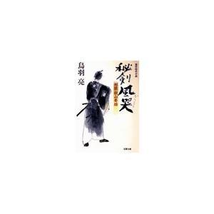 剣狼秋山要助 秘剣風哭 電子書籍版 / 鳥羽亮|ebookjapan