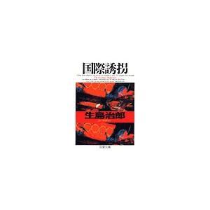 国際誘拐 電子書籍版 / 生島治郎|ebookjapan