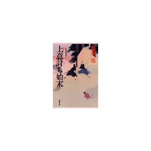 子連れ侍平十郎 1 上意討ち始末 電子書籍版 / 鳥羽亮|ebookjapan