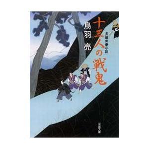 十三人の戦鬼 電子書籍版 / 鳥羽亮|ebookjapan
