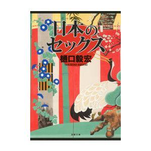日本のセックス 電子書籍版 / 樋口毅宏