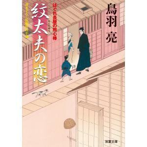 はぐれ長屋の用心棒 : 3 紋太夫の恋 電子書籍版 / 鳥羽亮|ebookjapan