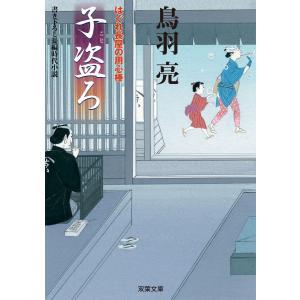 はぐれ長屋の用心棒 : 4 子盗ろ 電子書籍版 / 鳥羽亮|ebookjapan