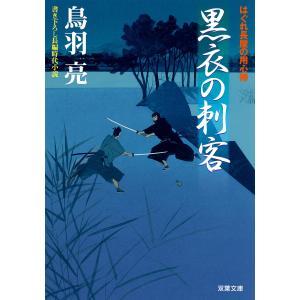 はぐれ長屋の用心棒 : 7 黒衣の刺客 電子書籍版 / 鳥羽亮|ebookjapan