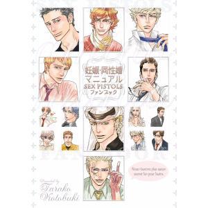 SEX PISTOLS ファンブック 妊娠・同性婚マニュアル 電子書籍版 / 寿たらこ|ebookjapan