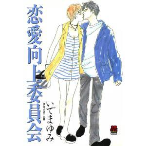 恋愛向上委員会 電子書籍版 / いでまゆみ|ebookjapan