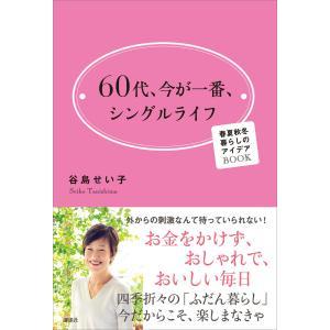 60代、今が一番、シングルライフ 春夏秋冬 暮らしのアイデアBOOK 電子書籍版 / 谷島せい子