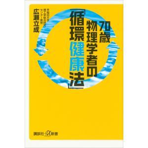 70歳物理学者の「循環健康法」 電子書籍版 / 広瀬立成|ebookjapan