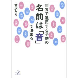 世界で通用する子供の名前は「音」で決まる 電子書籍版 / 宮沢みち
