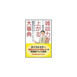 雑談力が上がる大事典 電子書籍版 / 齋藤孝