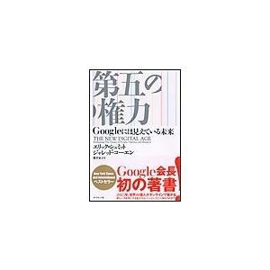 第五の権力 電子書籍版 / エリック・シュミット/ジャレッド・コーエン/櫻井祐子 ebookjapan