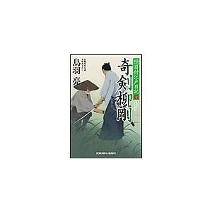 奇剣 柳剛(りゅうごう) 隠目付江戸日記(七) 電子書籍版 / 鳥羽亮|ebookjapan