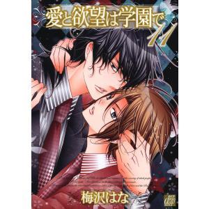 【初回50%OFFクーポン】愛と欲望は学園で11 電子書籍版 / 梅沢はな ebookjapan