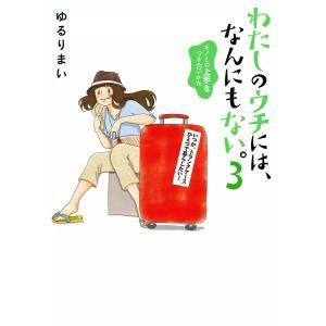 著者:ゆるりまい 出版社:KADOKAWA 連載誌/レーベル:ホビー書籍部 ページ数:153 提供開...