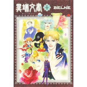 異端文書 (1) 電子書籍版 / BELNE|ebookjapan
