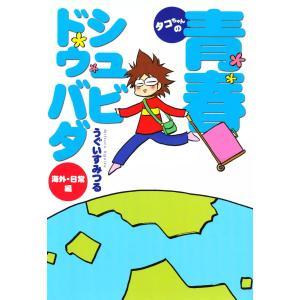 【初回50%OFFクーポン】タコちゃんの青春シュビドゥバダ 海外・日常編 電子書籍版 / うぐいすみつる ebookjapan