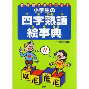 教科書によく出る! 小学生の四字熟語絵事典 電子書籍版 / 編:どりむ社 ebookjapan