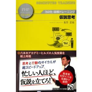 「60分」図解トレーニング 仮説思考 電子書籍版 / 著:生方正也|ebookjapan