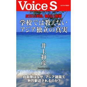 反日に決別、親日に感謝 学校では教えないアジア独立の真実【Voice S】 電子書籍版 / 著:井上和彦|ebookjapan