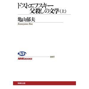 【初回50%OFFクーポン】ドストエフスキー 父殺しの文学 (上) 電子書籍版 / 亀山郁夫(著) ebookjapan