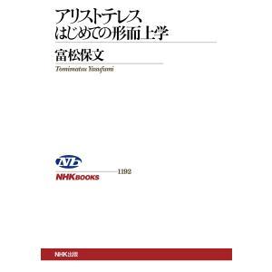【初回50%OFFクーポン】アリストテレス はじめての形而上学 電子書籍版 / 富松保文(著) ebookjapan