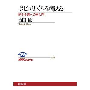 【初回50%OFFクーポン】ポピュリズムを考える 民主主義への再入門 電子書籍版 / 吉田徹(著) ebookjapan
