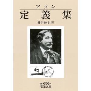 アラン 定義集 電子書籍版 / 神谷幹夫 訳 ebookjapan