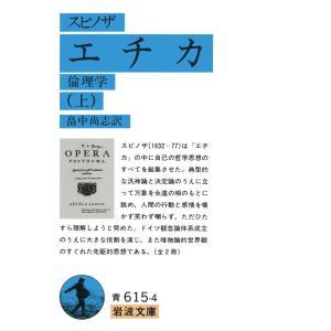 スピノザ エチカ 上 電子書籍版 / 畠中尚志 訳|ebookjapan