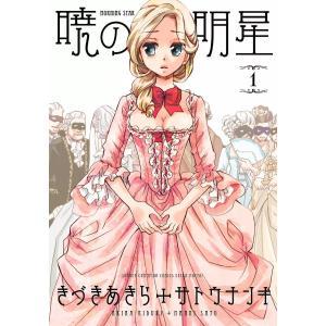 暁の明星 (1) 電子書籍版 / きづきあきら+サトウナンキ|ebookjapan