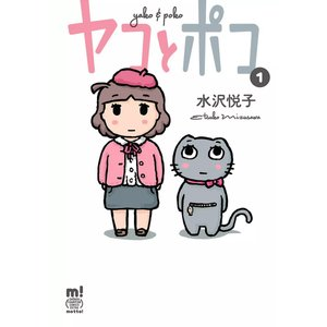 ヤコとポコ (1) 電子書籍版 / 水沢悦子