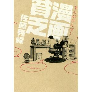 漫画貧乏 電子書籍版 / 佐藤秀峰|ebookjapan