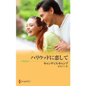 ハリウッドに恋して 電子書籍版 / キャンディス・キャンプ 翻訳:杉本ユミ|ebookjapan