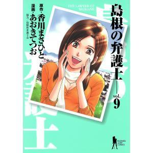 【初回50%OFFクーポン】島根の弁護士 (9) 電子書籍版 / 原作:香川まさひと 漫画:あおきてつお|ebookjapan