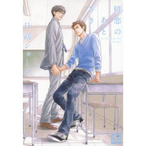 初恋のあとさき 電子書籍版 / 日高ショーコ|ebookjapan