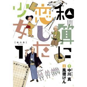 和算に恋した少女 (1) 電子書籍版 / 脚本:中川真 作画:風狸けん|ebookjapan
