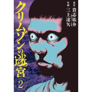クリムゾンの迷宮 (2) 電子書籍版 / 原作:貴志祐介 作画:三上達矢
