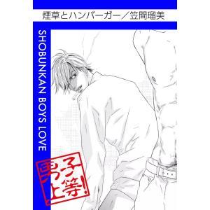 【初回50%OFFクーポン】煙草とハンバーガー 電子書籍版 / 笠間瑠美|ebookjapan