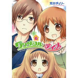 ワンダフルデイズ (6) 電子書籍版 / 荒井チェリー ebookjapan
