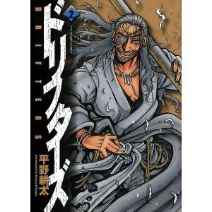 【初回50%OFFクーポン】ドリフターズ (2) 電子書籍版 / 平野耕太|ebookjapan